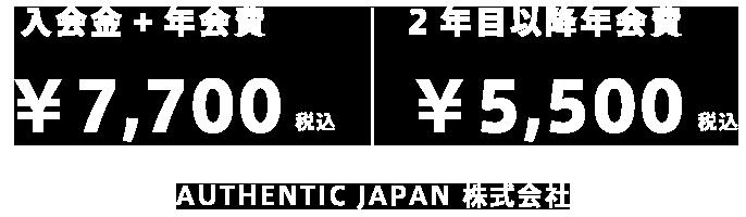 イベント会場にてスマホ検索体験実施中!入会金+年会費7700円、2年目以降年会費5500円(税込)
