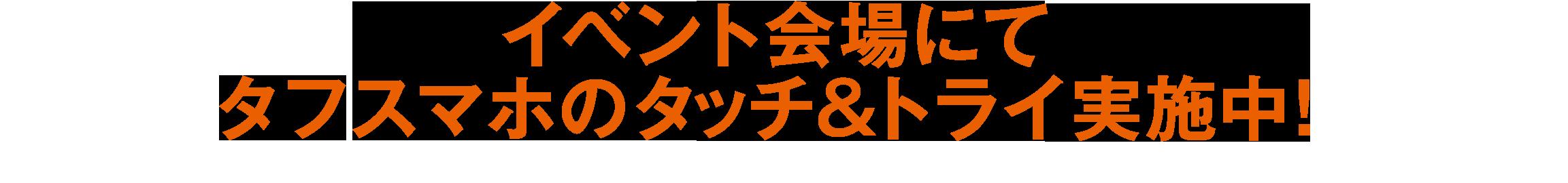 イベント会場にてタフスマホのタッチ&トライ実施中!