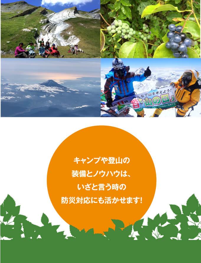 『山の日』はみんなの祝日!