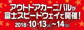 アウトドアカーニバルが富士スピードウェイで開催!2018年10月13日(土)~14日(日)