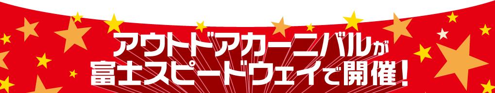 アウトドアカーニバルが富士スピードウェイで開催!