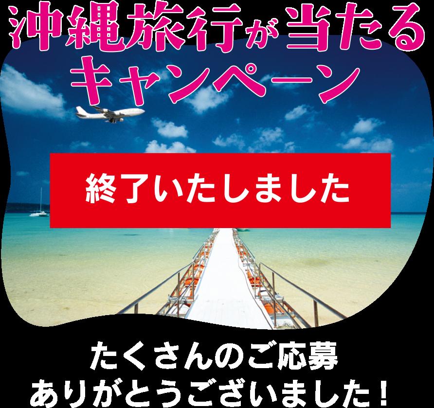 沖縄旅行が当たるキャンペーン